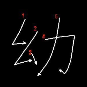 """Jouyou Kanji """"幼"""" Stroke Order"""