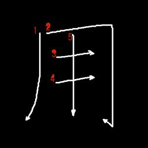 """Jouyou Kanji """"用"""" Stroke Order"""