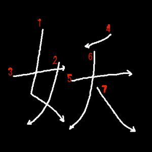 """Jouyou Kanji """"妖"""" Stroke Order"""