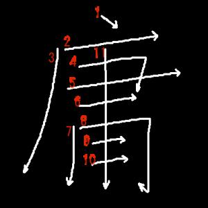"""Jouyou Kanji """"庸"""" Stroke Order"""
