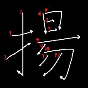 """Jouyou Kanji """"揚"""" Stroke Order"""