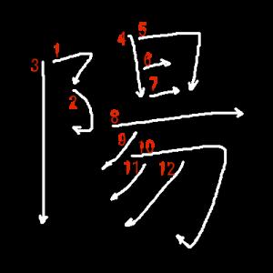 """Jouyou Kanji """"陽"""" Stroke Order"""
