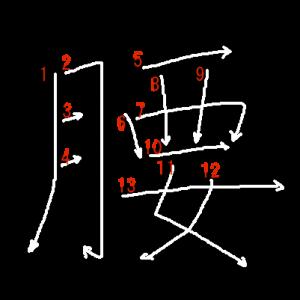 """Jouyou Kanji """"腰"""" Stroke Order"""