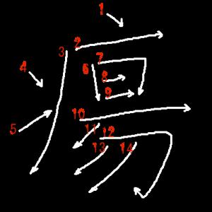 """Jouyou Kanji """"瘍"""" Stroke Order"""