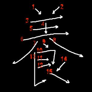 """Jouyou Kanji """"養"""" Stroke Order"""