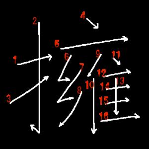 """Jouyou Kanji """"擁"""" Stroke Order"""