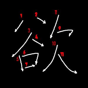"""Jouyou Kanji """"欲"""" Stroke Order"""