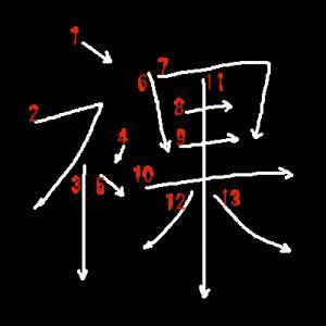 """Jouyou Kanji """"裸"""" Stroke Order"""