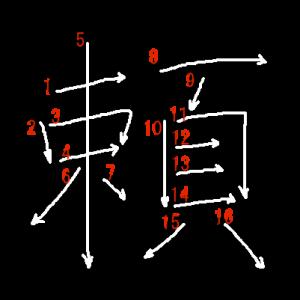 """Jouyou Kanji """"頼"""" Stroke Order"""