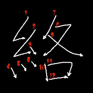 """Jouyou Kanji """"絡"""" Stroke Order"""