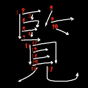 """Jouyou Kanji """"覧"""" Stroke Order"""
