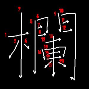 """Jouyou Kanji """"欄"""" Stroke Order"""