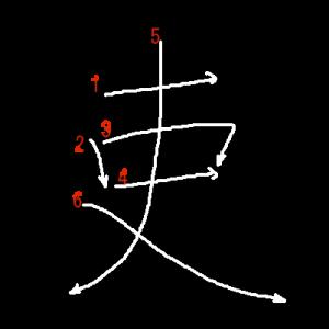 """Jouyou Kanji """"吏"""" Stroke Order"""