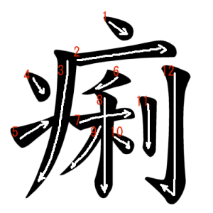 """Jouyou Kanji """"痢"""" Stroke Order"""