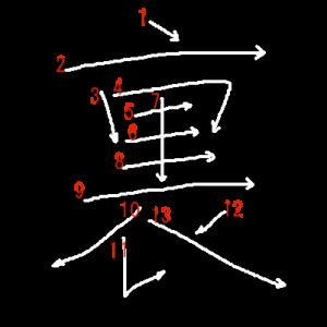 """Jouyou Kanji """"裏"""" Stroke Order"""