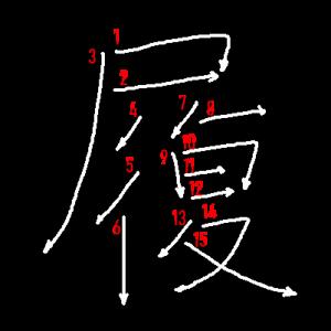 """Jouyou Kanji """"履"""" Stroke Order"""