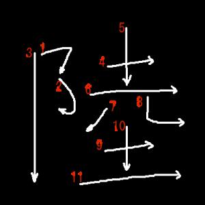 """Jouyou Kanji """"陸"""" Stroke Order"""