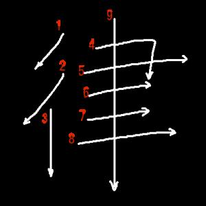 """Jouyou Kanji """"律"""" Stroke Order"""