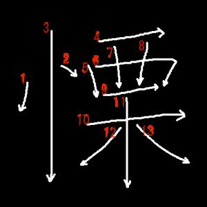 """Jouyou Kanji """"慄"""" Stroke Order"""