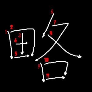 """Jouyou Kanji """"略"""" Stroke Order"""