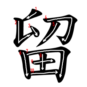 """Jouyou Kanji """"留"""" Stroke Order"""