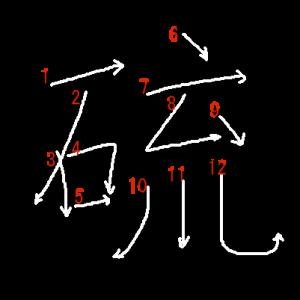"""Jouyou Kanji """"硫"""" Stroke Order"""