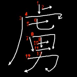 """Jouyou Kanji """"虜"""" Stroke Order"""