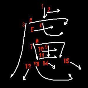"""Jouyou Kanji """"慮"""" Stroke Order"""