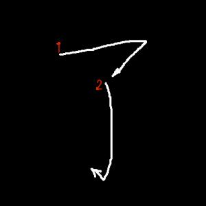 """Jouyou Kanji """"了"""" Stroke Order"""