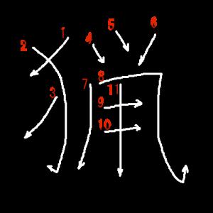 """Jouyou Kanji """"猟"""" Stroke Order"""