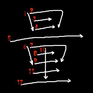 """Jouyou Kanji """"量"""" Stroke Order"""