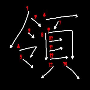 """Jouyou Kanji """"領"""" Stroke Order"""