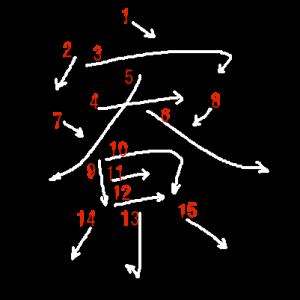 """Jouyou Kanji """"寮"""" Stroke Order"""