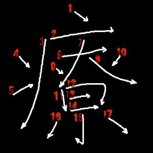 """Jouyou Kanji """"療"""" Stroke Order"""