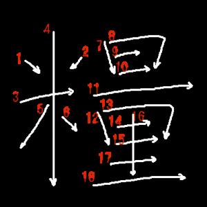 """Jouyou Kanji """"糧"""" Stroke Order"""