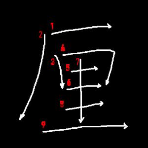 """Jouyou Kanji """"厘"""" Stroke Order"""