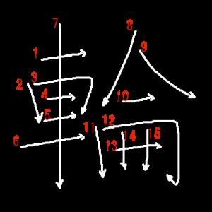 """Jouyou Kanji """"輪"""" Stroke Order"""