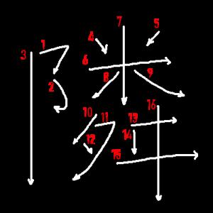 """Jouyou Kanji """"隣"""" Stroke Order"""