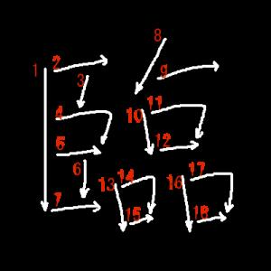"""Jouyou Kanji """"臨"""" Stroke Order"""
