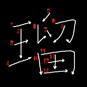 """Jouyou Kanji """"瑠"""" Stroke Order"""