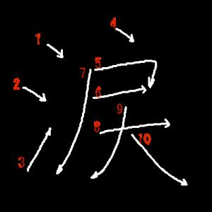 """Jouyou Kanji """"涙"""" Stroke Order"""