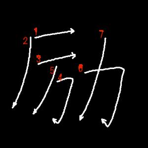 """Jouyou Kanji """"励"""" Stroke Order"""