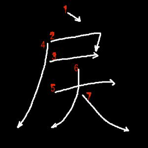 """Jouyou Kanji """"戻"""" Stroke Order"""