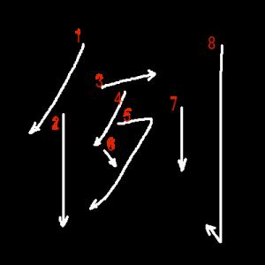 """Jouyou Kanji """"例"""" Stroke Order"""