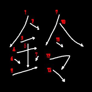 """Jouyou Kanji """"鈴"""" Stroke Order"""