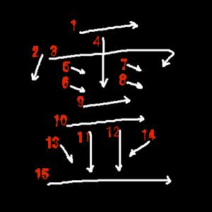 """Jouyou Kanji """"霊"""" Stroke Order"""