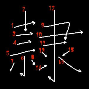 """Jouyou Kanji """"隷"""" Stroke Order"""