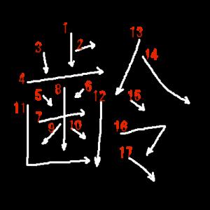 """Jouyou Kanji """"齢"""" Stroke Order"""