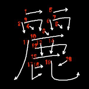 """Jouyou Kanji """"麗"""" Stroke Order"""