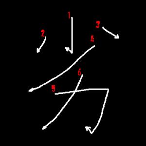 """Jouyou Kanji """"劣"""" Stroke Order"""